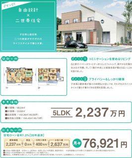 プラン:二世帯住宅